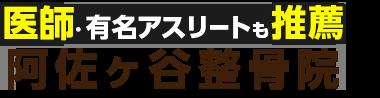阿佐ヶ谷で整体なら「阿佐ヶ谷整骨院」 ロゴ